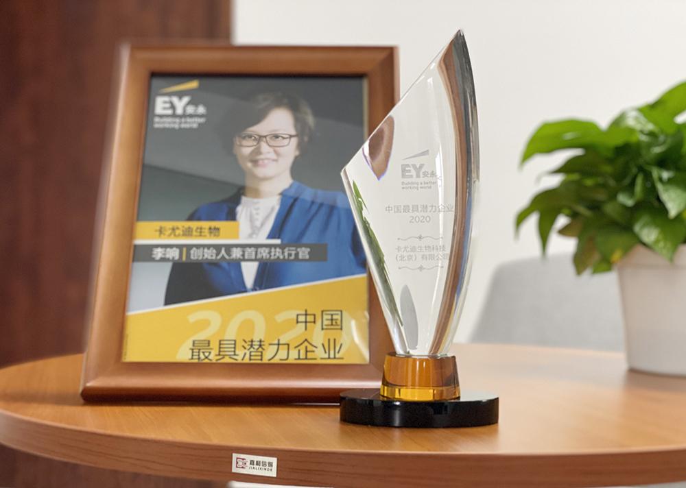 """卡尤迪生物再获""""中国最具潜力企业奖""""和"""""""