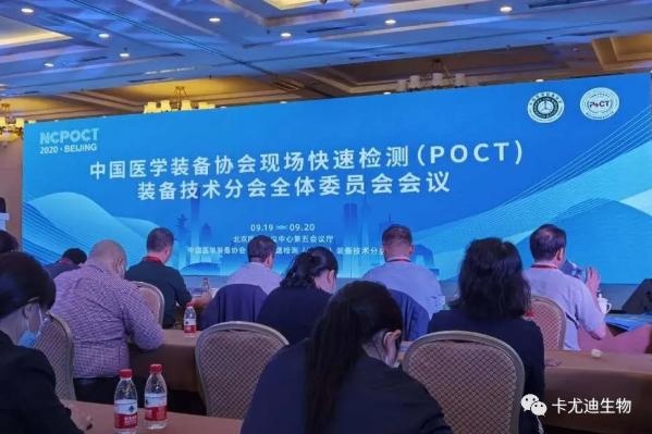闪测Flash20亮相北京 2020全国